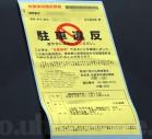 violation-notice